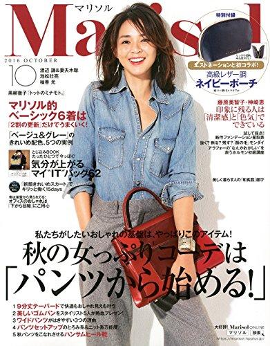 Marisol(マリソル) 2016年 10 月号 [雑誌]