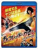 チョコレート・ガール バッド・アス!! [Blu-ray]