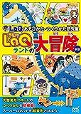 LaQランドの大冒険 新版 (LaQあそびかた・つくりかた研究室)