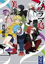 西尾維新・美少年第5作「パノラマ島美談」発売。忘却探偵新作は11月