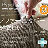 Psyche(プシュケ) Toricot(トリコ) ソファーカバー (レギュラーサイズ, 3人掛け用, 肘付き, ブラウン)