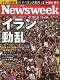 Newsweek (ニューズウィーク日本版) 2009年 7/1号 [雑誌]