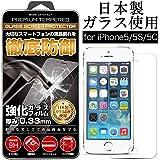 (ハードプロテクト)HARD PROTECT 日本製ガラス 日本製フィルム 強化ガラスフィルム iPhone5/5S/5C用 0.33mm 交換保障付き 薄型 硬度9H ラウンドエッジ加工 気泡ゼロ クリア 保護フィルム 保護シート 液晶保護 スマートフォン スマホ ガラス保護フィルム ガラス フィルム 透明 iPhone iPhone5 5 iPhone5S 5S iPhone5C 5C アイフォン アイフォン5 アイフォン5S アイフォン5C 人気 docomo au softbank 15AC9-13-CLR v007