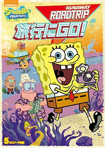 スポンジ・ボブ 旅行にGO!  [DVD]