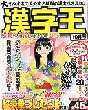 漢字王 2011年 10月号 [雑誌]