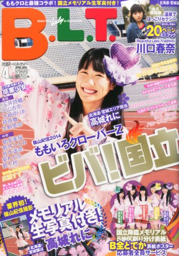 B.L.T.北海道宮城版 2014年 04月号 [雑誌]