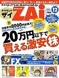 ダイヤモンド ZAi (ザイ) 2008年 12月号 [雑誌]