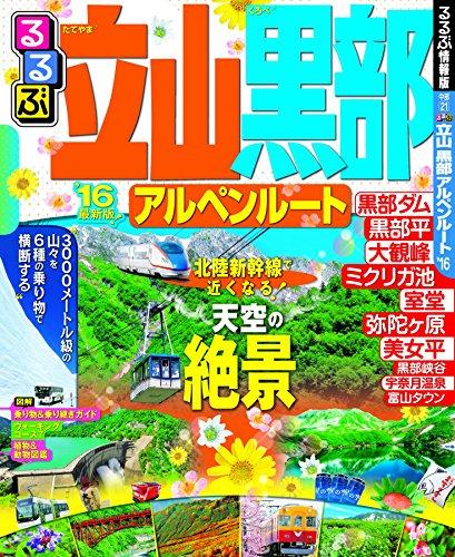るるぶ立山 黒部 アルペンルート'16 (国内シリーズ)