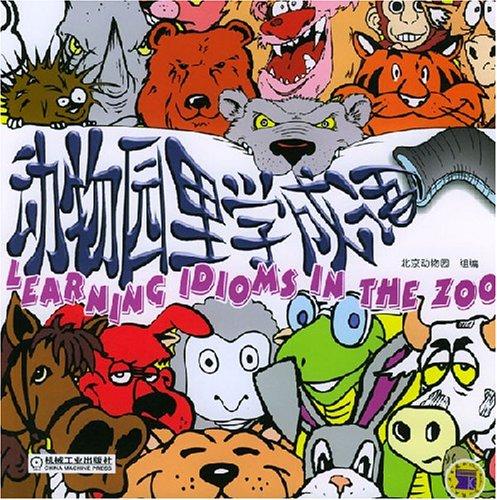 动物园里学成语(附光盘)图片