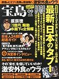 宝島 2012年 09月号 [雑誌]