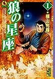 狼の星座(1) (講談社漫画文庫―横山光輝中国ロマン傑作選)