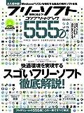 フリーソフトコンプリートブック555! (100%ムックシリーズ)