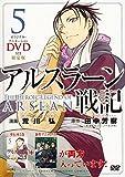 DVD付き アルスラーン戦記(5)限定版 (講談社キャラクターズA)