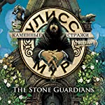 The Stone Guardians [Russian Edition] | Ulysses Moore