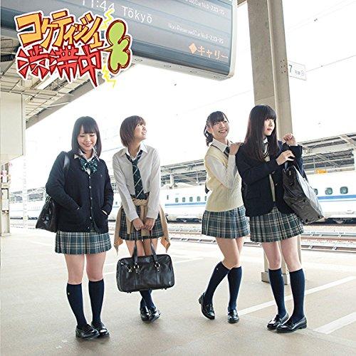 コケティッシュ渋滞中 (通常盤) (Type-E) (CD+DVD)