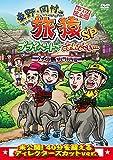 東野・岡村の旅猿SP プライベートでごめんなさい… タイの旅 ハラハラ編 プレミアム完全版 [DVD]