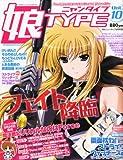 娘TYPE (にゃんタイプ) 2010年 09月号 [雑誌]