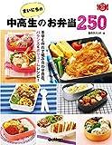 まいにちの中高生のお弁当250 手早く作れて組み合わせ自在、バランス&ボリュームレシピ! 料理コレ1冊!