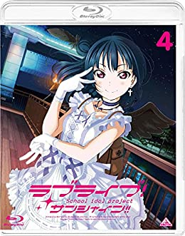 【Amazon.co.jp限定】 ラブライブ! サンシャイン!! Blu-ray 4 (特装限定版) (全巻購入特典:「録り下ろしドラマCD」引換シリアルコード付)