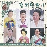 Musique du Monde Célèbres Chansons Relaxante Corée Minyo Gyeonggi 7chanteuses