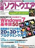 日経ソフトウエア 2011年 01月号 [雑誌]