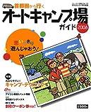 首都圏から行くオートキャンプ場 (ブルーガイド情報版 No. 177) (商品イメージ)