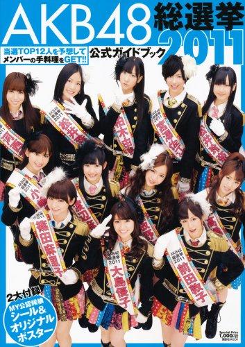 AKB48総選挙公式ガイドブック2011 (講談社MOOK)