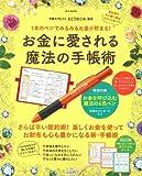 1本のペンでみるみるお金が貯まる! お金に愛される魔法の手帳術【特製4色ボールペン付き】 (e-MOOK)