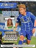 J Soccer Magazine(13) 2015年 07 月号 [雑誌]: サッカークリニック 別冊