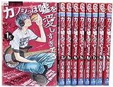 カノジョは嘘を愛しすぎてる コミック 1-9巻セット (フラワーコミックス)
