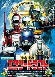 特捜エクシードラフト VOL.2【DVD】