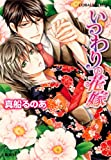 いつわりの花嫁 (コバルト文庫 ま 8-18)