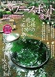 日本のパワースポット案内 (SAKURA・MOOK 75)