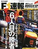 F1 (エフワン) 速報 2012年 6/14号 [雑誌]
