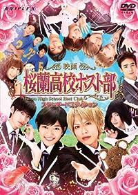 桜蘭高校ホスト部 スタンダードエディション【通常版】 [DVD]