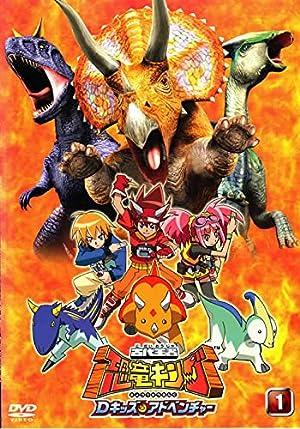 古代王者 恐竜キング Dキッズ・アドベンチャー DVD vol.1