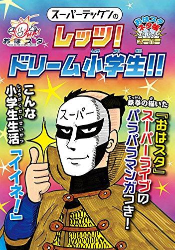 """スーパーテッケンのレッツ! ドリーム小学生! ! (おはスタ""""スーパー""""ネタ帳)"""