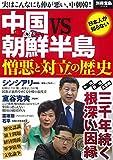 中国×朝鮮半島 憎悪と対立の歴史 (別冊宝島 2442)