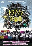 トラブゾン狂騒曲 ~小さな村の大きなゴミ騒動~[DVD]