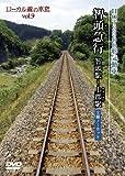 智頭急行 智頭駅〜上郡駅 (ローカル線の車窓vol.9) [DVD]