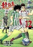 龍時 12 (ジャンプコミックスデラックス)