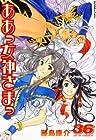 ああっ女神さまっ 第36巻 2007年12月21日発売