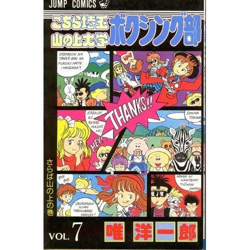 こちら埼玉山の上大学ボクシング部 7 (ジャンプコミックス)