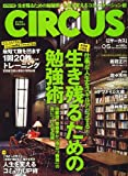 CIRCUS (サーカス) 2011年 05月号 [雑誌]