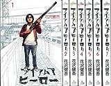 アイアムアヒーロー コミック 1-7巻 セット (ビッグコミックス)