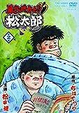 暴れん坊力士! ! 松太郎 第2巻 [DVD]