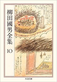 『柳田国男全集』第10巻