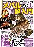 メバル超入門 vol.10 特集:これから始める人も、もっと上手くなりたい人も、ここが大 (CHIKYU-MARU MOOK SALT WATER)