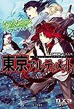ダブルクロス The 3rd Edition リプレイ+データ 東京アルティメット<ダブルクロス The 3rd Edition リプレイ+データ>