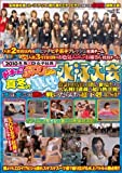 2010冬 SOD女子社員 ドキッ!!ポロリだらけの真冬の寒中水泳大会 [DVD]